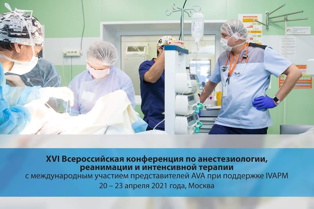XVI Всероссийская конференция по анестезиологии, реанимации и интенсивной терапии с международным участием представителей AVA при поддержке IVAPM