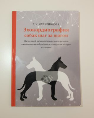 Учебное пособие «Эхокардиография собак шаг за шагом»